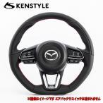 ケンスタイル ステアリング マツダ CX-5 型式 KF#系 年式 H29/2- ≪ ブラックレザー レッドステッチ ≫