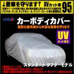 【 トヨタ プリウス 型式 ZVW30 】 ユニカー ボディカバー ≪ ...