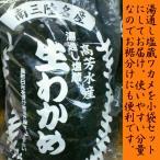 【2017】高芳丸自慢の塩蔵ワカメ5袋(1キロ)セット