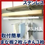 まな板ホルダー・ふきん掛け付 まな板スタンド まな板収納 立て 吊り下げ 戸棚下収納ラック