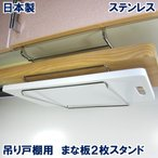まな板ホルダー・2枚用 まな板スタンド まな板収納 立て 吊り下げ 吊り戸棚下収納ラック まな板受け