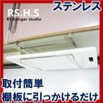 まな板ホルダー (まな板スタンド/まな板収納/立て/吊り下げ/吊り戸棚下収納ラック