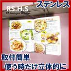 ショッピングレシピ レシピスタンド (本立て/ホルダー/吊り下げ/戸棚下収納ラック