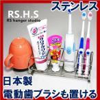 電動歯ブラシスタンド (ホルダー/立て/洗面台/収納/風呂/バス