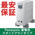 Panasonic 蓄電池 スタンドアロン リチウムイオン 屋内設置型 LJ-SF50AK