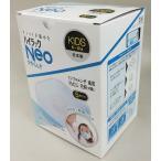 子どもを守るフィットクオリティー 感染しないためのマスク 興研 ハイラックNeo KIDS かからんぞ(弁付き) 1箱(5枚入) PM2.5・感染症対策に