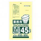 ファインパック業務用ポリ袋45L 半透明黄色 10枚入り 60冊セット TK-045