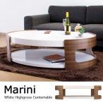 :ホワイトハイグロス仕上げ センターテーブル / Marini(マリーニ) ※北海道・東北・沖縄・離島への配達は承っておりません