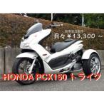 PCXトライク/ HONDA PCX150 TRIKE 普通自動車免許で乗れます。受注生産