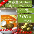 エキストラバージンココナッツオイル (食用)サザンウインドウ USDAオーガニック・EURO有機認証食品 500ml 大容量 ガラス瓶使用 (内容量 430g)