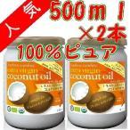 エキストラバージンココナッツオイル (食用)サザンウインドウ USDAオーガニック・EURO有機認証食品 500ml 大容量 ガラス瓶使用 (内容量 430g)×2個セット