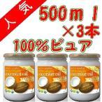 エキストラバージンココナッツオイル (食用)サザンウインドウ USDAオーガニック・EURO有機認証食品 500ml 大容量 ガラス瓶使用 (内容量 430g)×3個セット