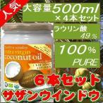 エキストラバージンココナッツオイル (食用)サザンウインドウ USDAオーガニック・EURO有機認証食品 500ml 大容量 ガラス瓶使用 (内容量 430g)×6個セット