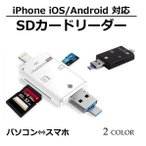 iPhone iPad SDカードリーダライタ カードリーダー Flash device HD SD TF カード USB microUSB Lightning R1001-JH