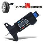 デプスゲージ タイヤ 溝 深さ 測定 デジタル表示  0〜25mm 小型 軽量  測定機 ゲージ 自動車 車 バイク メンテナンス R1015-JH