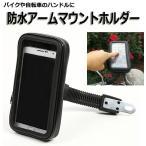 スクーター バイク用 スマホケース ホルダー 防水 アーム スタンド iPhone XLサイズ R1019-JH