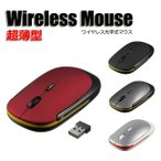 Yahoo Shopping - 超薄型 マウス ワイヤレス 光学式 2.4GHz USB 2.0 PC ラップトップ オシャレ R1024-JH