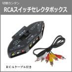 3WAY 3in1 AV RCA 切り替え スイッチャー オーディオ ビデオ