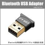 ショッピングbluetooth Bluetooth アダプター レシーバー 小型 ブルートゥース ドングル 無線 通信 快適 ワイヤレス R1028-JH