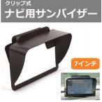 ポータブルナビ 日よけ サンバイザー 7インチ カーモニター ナビ クリップ式 R1032-JHX