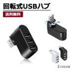 Yahoo Shopping - USB ハブ 3ポート 回転式 USB 2.0 縦付け可能 黒 白 R1055-JH
