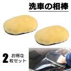 ムートングローブ 2個セット 洗車 ボディ モップ 自動車用 カー用品 メンテナンス R1058-JH