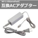 ショッピングWii Nintendo 任天堂 ニンテンドー Wii U 専用 ACアダプター互換品 GamePad ゲームパッド 充電器 R1061-JH