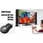 無線HDMIアダプター ドングルレシーバー Airplay DLNA Miracast 共有 YouTube ミラーリング HDMI ドングル Dongle Anycast m2 Plus m3 Plus m4 Plus R1067-JH