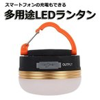 ショッピングLED LEDランタン キャンプ アウトドアライト USB充電式 懐中電灯 3段階調光モード マグネット 磁石 R1069-JH