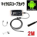 マイクロスコープ 内視鏡 防水 スマホ USB 接続 LED ライト 2m 配管 整備 撮影 PC スマートフォン タブレット R1079-JH