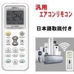 各社共通1000種対応 エアコン用 万能リモコン ユニバーサルマルチリモコン 汎用 K-1028E 暖房 冷房 R1093-JH