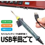USB給電式 半田ごて 15秒で使える 高出力 8W こて先 3mm コンパクト ハンダ ET-ZD20 R1101-JH