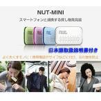 キーファインダー 探し物発見器 日本語取説付き 落し物 忘れ物 Key Finder Bluetooth4.0 Android iPhone対応 R1109-JHX