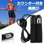 ジャンプロープ 縄跳び トレーニング用 なわとび ダイエット 筋トレ 子供 大人 長さ調整可能 最大3m R1142-JH