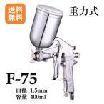 重力式 エアースプレーガン DIY 本格ツール 塗装ガン きめ細かな美しい塗装を 400cc  口径1.5mm R1146-MC