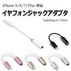 Yahoo Shopping - イヤフォンジャック iPhone8/7 plus イヤホン 3.5mm アダプタ オーディオ 変換 R1185-JH