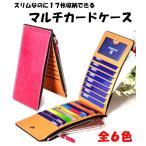 カードケース 薄型 大容量 長財布 レディース メンズ 使いやすい 17枚収納 スリム コインケース 小銭入れ R1192-JH