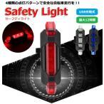 自転車用 リアライト USB充電 LEDライト 自転車 テールランプ 防水 白色 赤色 高輝度LED R1207-JH