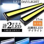車用 高輝度 パネルライト  LED 17cm 防水 外装 内装 カー用品 カスタム 人気 フォグランプ バックランプ 車中泊 R1208-JH