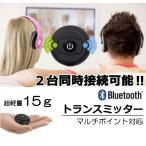 トランスミッター Bluetooth テレビ 2台同時 送信機 ワイヤレス TV オーディオ R1232-JH