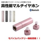Bluetooth イヤホン iPhone Android ワイヤレス ステレオ 充電ケース モバイルバッテリー 両耳 無線 ヘッドセット R1234-JH