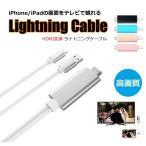 HDMI 変換 iPhone テレビ 接続 出力 ミラーリング ケーブル lightning ケーブル to HDMI アイフォン テレビ パソコン R1244-JH