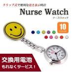 懷錶 - ナースウォッチ 時計 電池交換可 スマイルマーク クリップ 蓄光式 かわいい R1258-JH