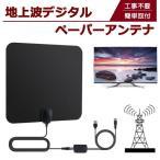 地デジアンテナ 室内 地上波 放送 電波 受信 ペーパー アンテナ HDTV 1080P TV 超薄型 卓上 簡単 防災 R1263-JH