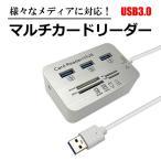 マルチカードリーダー USBハブ 3ポート USB3.0 4スロット SD micro USB スマホ 携帯 充電器 増設 R1270-JH
