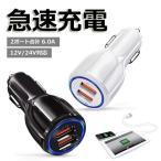 車 携帯充電器 コンセント USB シガーソケット USB充電器 カーチャージャー iPhone SE 12 X 8 Plus 充電 R1284-JH
