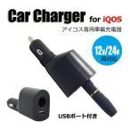 アイコス iQOS 充電器 車 カーチャージャー USB シガーソケット 12V 24V 2A R1285-JH