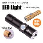 アウトドア 自転車 ライト LED 明るい USB 充電式 ハンディライト 最強 ハンドライト  ヘッドライト 懐中電灯 R1310-JH