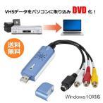 ビデオテープ DVD ダビング デッキ VHS デジタル化 USBキャプチャー パソコン取り込み R1327-JH