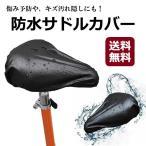 サドルカバー 防水 サドル 自転車 カバー 大きい 大型 電動自転車 R1345-JH